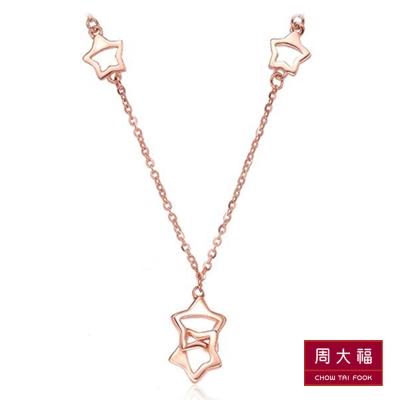 周大福 雙星造型18K玫瑰金項鍊