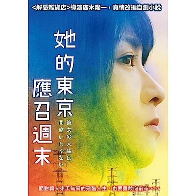 她的東京應召週末 DVD