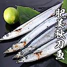 【海鮮王】嚴選肥美秋刀魚 6件組(150g±10%/4尾裝)