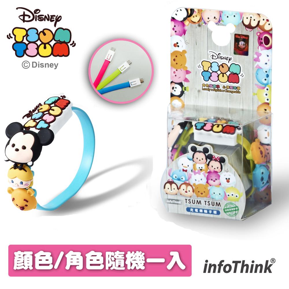 (快)InfoThink迪士尼 Mirco USB傳輸線 手環III(顏色/角色隨機一入)