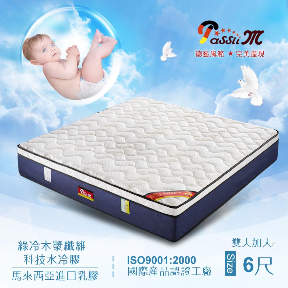 PasSlim雲睡感水冷硬式獨立筒雙加大6尺