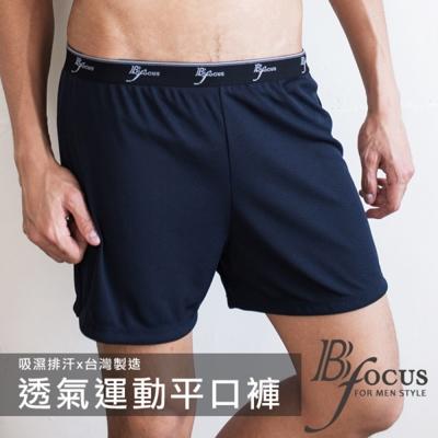 內褲 網眼運動吸排平口褲(深藍)BeautyFocus
