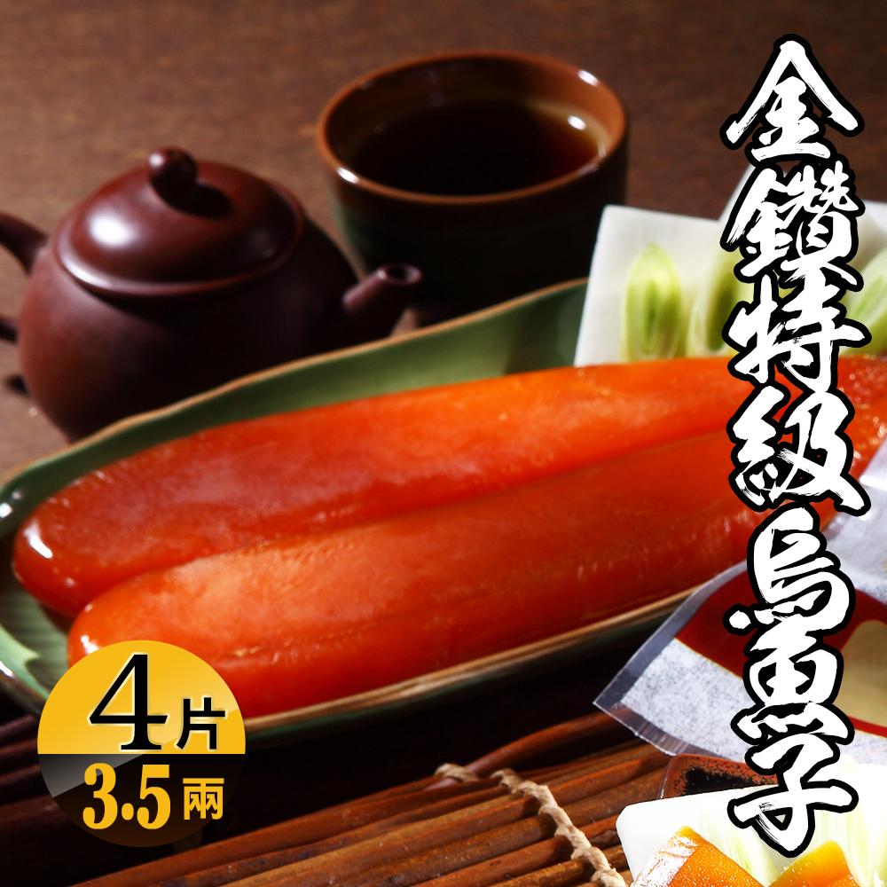 【海鮮王】金鑽特級烏魚子*4片組(3.5兩±5%)