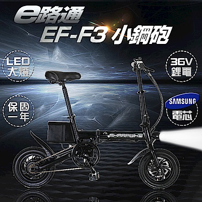 【e路通】EF-3 小鋼砲 鋁合金 36V鋰電 三星電芯 APP 摺疊 電動車