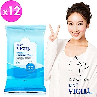 VIGILL婦潔 生理潔舒巾 x12包組(女性私密處清潔潔膚濕紙巾/緩解乾癢異味/清爽舒緩)