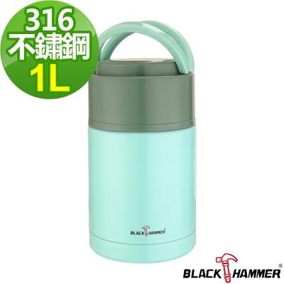 義大利BLACK HAMMER 316不鏽鋼超真空燜燒罐1000ml-三色可選