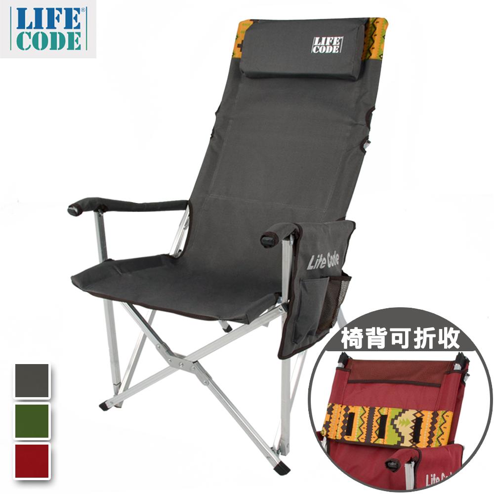 LIFECODE瑪雅豪華加高大川椅折疊椅-椅背可折附文件袋頭枕