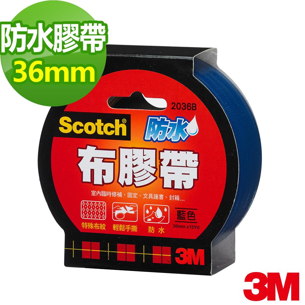 3M SCOTCH 強力防水膠帶-36mm(藍)