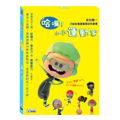哈囉!小小運動家 DVD