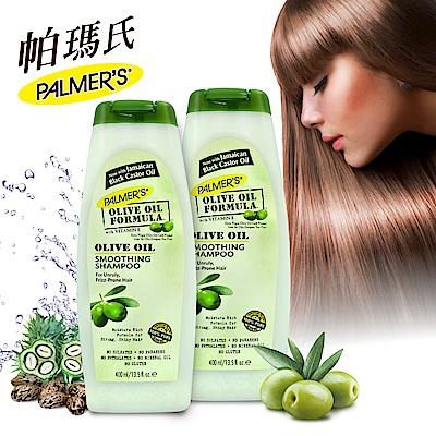 Palmers帕瑪氏 天然橄欖菁華髮根強健洗髮乳( 400 ml)二入組