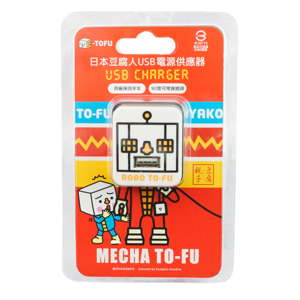 日本豆腐人USB電源供應器/旅充1A