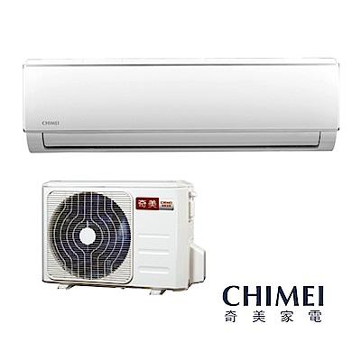 CHIMEI 奇美 3-5坪變頻冷暖分離式冷氣RB-S22HF1/RC-S22HF1
