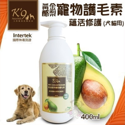 K9 NatureHolic 黃金酪梨護毛素400ml