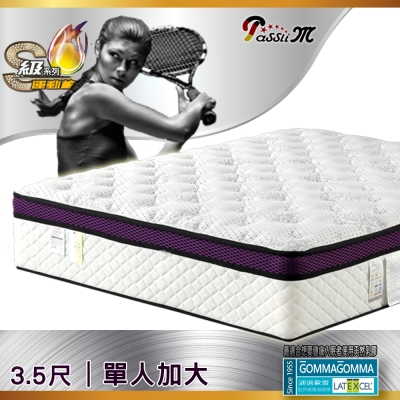 PasSlim-馬拉松吸震天然乳膠獨立筒床墊單大3