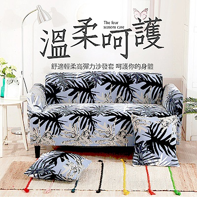 【生活家飾】挪威森林彈性沙發套-1+2+3人座