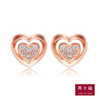 周大福 小心意系列 心心相印鑽石 18 K玫瑰金耳環