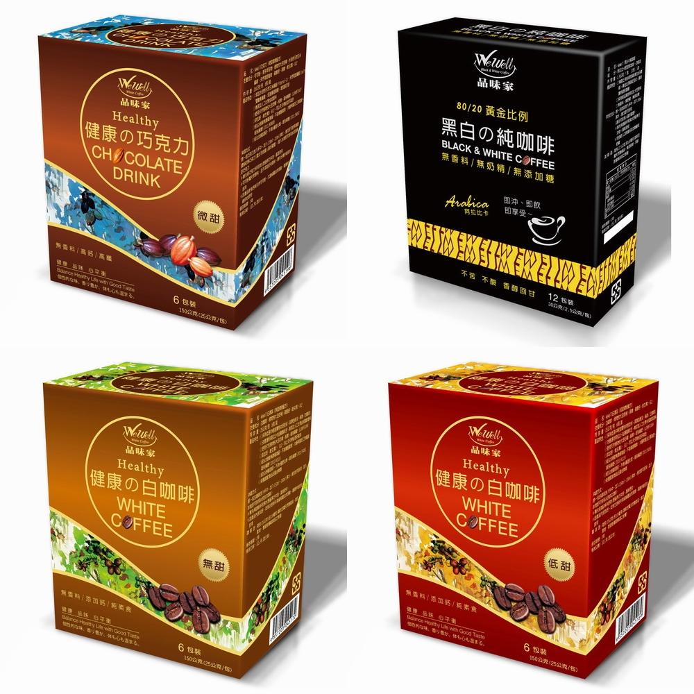 Wewell品味家咖啡(低甜無甜巧克力任選)6盒組