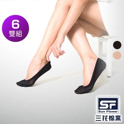 Sun Flower三花 三花無痕隱形襪套.絲襪.襪子(6雙組)