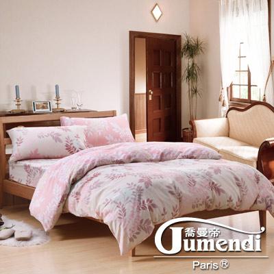 喬曼帝Jumendi-淡雅粉情 法式時尚天絲雙人四件式被套床包組