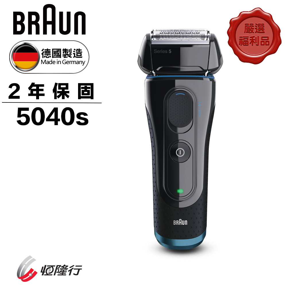 (福利品)德國百靈BRAUN-靈動貼面三刀頭水洗電動刮鬍刀(5040s)