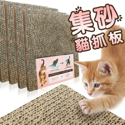 集砂貓抓板(單箱/ 40 片)