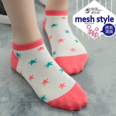 蒂巴蕾 mesh style 透氣船襪-星星