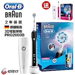 (買1送1) 德國百靈歐樂B-全新亮白3D電動牙刷PRO2000B-黑色
