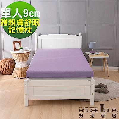 House Door 吸濕排濕布 竹炭蛋型釋壓記憶床墊9cm厚超值組-單人3尺