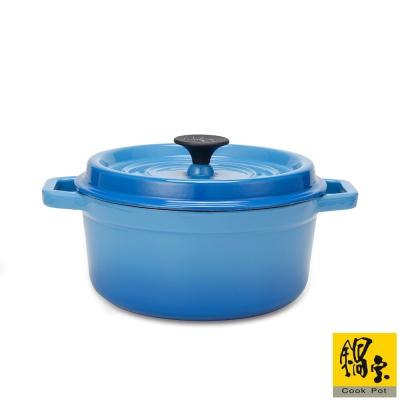 鍋寶歐風琺瑯鑄鐵鍋22CM-馬賽藍 CI-1022BG