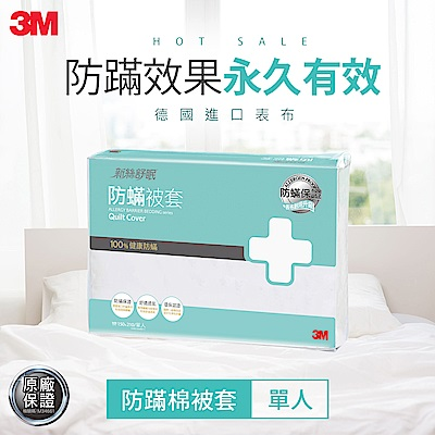 3M 新絲舒眠 100%防蹣 棉被套-單人(5×7)