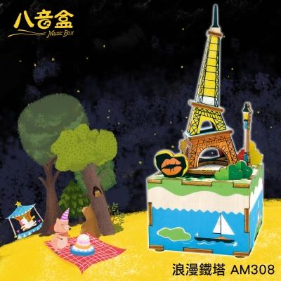 DIY手作木製音樂盒 木質八音盒 浪漫鐵塔 AM308(8Y+)