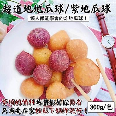 (699元任選)海陸管家*QQ黃金/紫地瓜球(每包300g) x1包