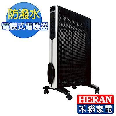 HERAN禾聯 防潑水電膜式電暖器HMH-12R05