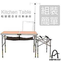 【台灣 CAMPING ACE】暢銷款 輕量化鋁合金加大箱式行動廚房