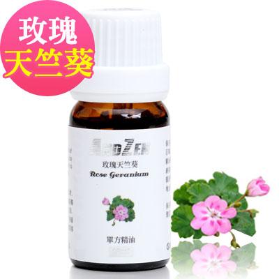 ANDZEN天然草本單方精油10ml-玫瑰天竺葵