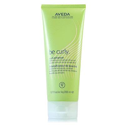 AVEDA 卷髮造型乳200ml+專櫃體驗試用包*1