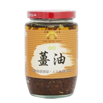 陳源和 薑油(350g)