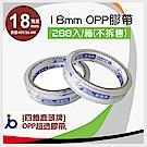四維鹿頭牌 OPP 透明膠帶18mm*40Y【288入/箱】