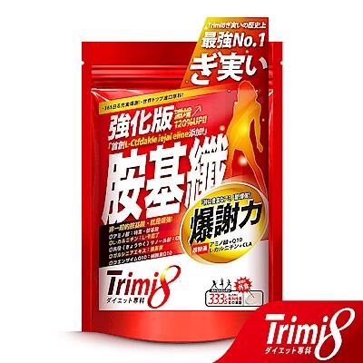 Trimi8 強化版胺基纖(共333粒)