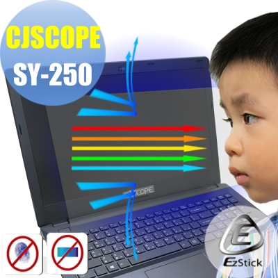 EZstick 喜傑獅 CJSCOPE SY-250 專用 防藍光螢幕保護貼
