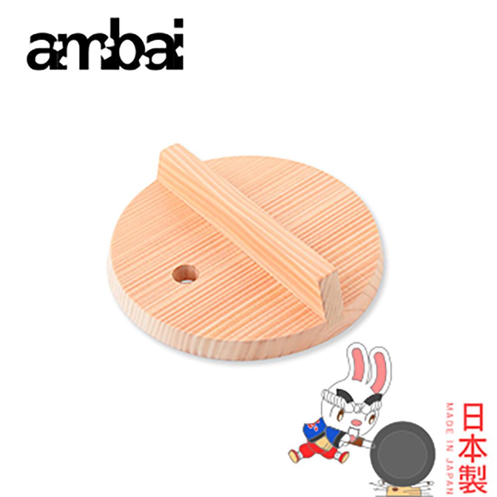 日本製小泉誠ambai 雪平鍋蓋 16cm專用