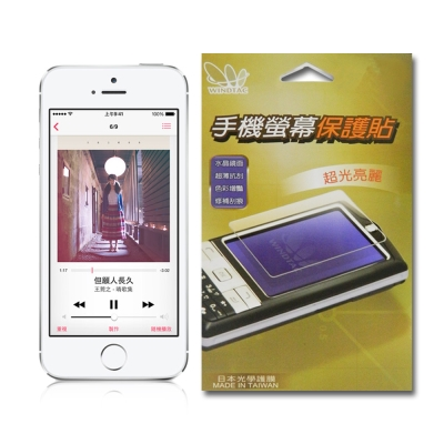 APPLE iPhone5/5S/SE 專用螢幕保護貼(雙面)