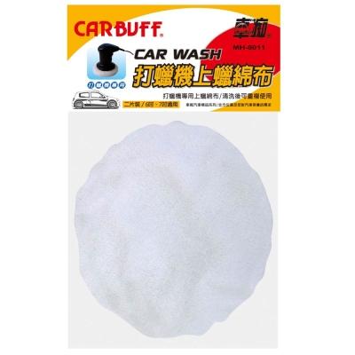 [快]CARBUFF 車痴打蠟機上蠟棉布6入 (適用6-7吋) MH-8011