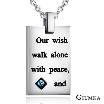 GIUMKA白鋼 情侶項鍊 知足相伴男鏈/女鏈-銀色單鏈