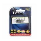 國際牌Panasonic HHR-P105 副廠電池相容於 HHR-P105