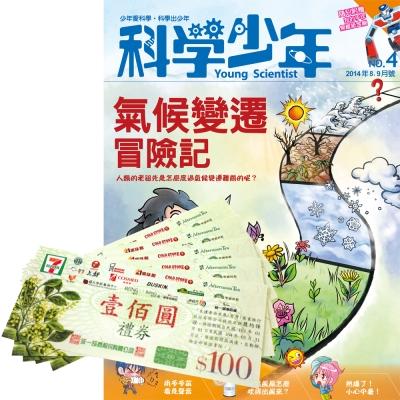 科學少年 (1年12期) + 7-11禮券500元