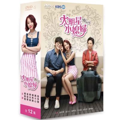 大明星小媳婦-DVD