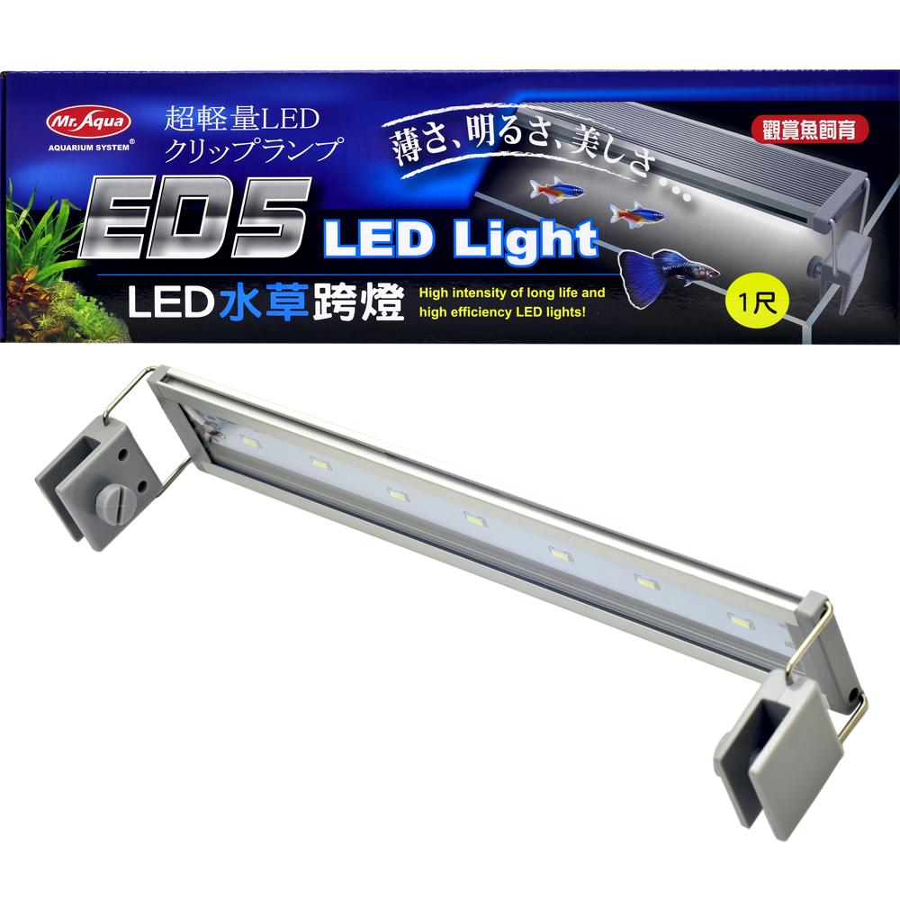 《水族先生》水草LED超輕量省電節能水族跨燈(一尺)