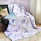 義大利La Belle 紫韻戀香 純棉吸濕透氣涼被(5x6.5尺)