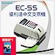 【超值組合】Needtek 優利達 EC-55 視窗中文電子式支票機 product thumbnail 1